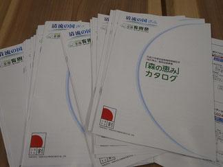「森の恵み」販売促進事業カタログ