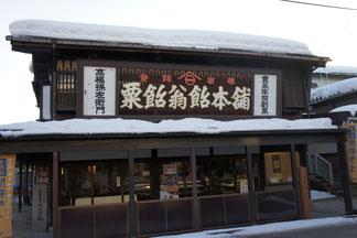 南本町をそぞろ歩き。こちらは創業約390年の「高橋孫左衛門商店」