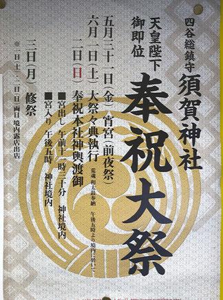 四谷,須賀神社 ,奉祝,御即位,お祭りポスター投稿