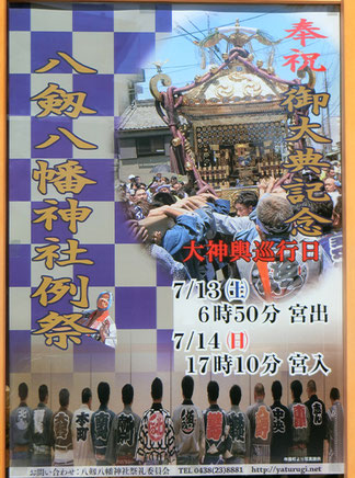 八剱八幡神社例祭,関東一,大神輿,木更津
