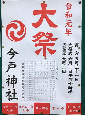 今戸神社大祭 ,三年に一度の大祭,お祭りポスター投稿