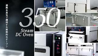 350スチームDCオーブン