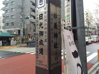 駒込駅前の日光御成道・妙義坂の表示