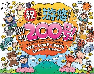 ▲情報誌「游悠」創刊200号表紙イラスト