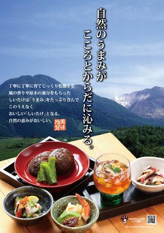 山風景ポスター