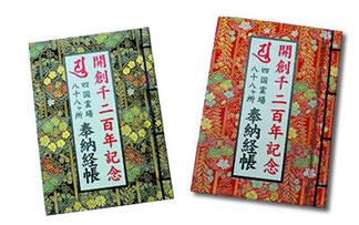 開創千二百年記念 奉納経帳