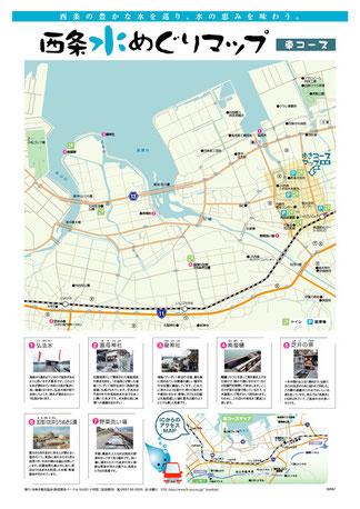 西条水めぐりマップ(車コース)