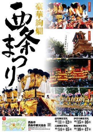 西条まつりポスター 2014