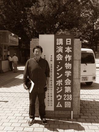 日本作物学会(愛媛大学)