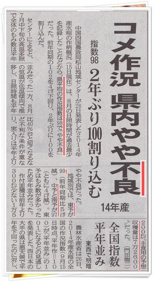 愛媛新聞 2014.9.27掲載