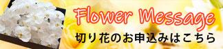 メッセージ付き切り花のご注文はこちらの画像