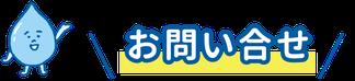 水道のトラブル福井県大野市中原設備お問い合わせ