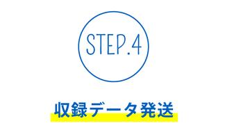 ロケーション撮影、自宅撮影、新生児撮影(大阪)ご利用方法4。USB撮影データ受け取り。