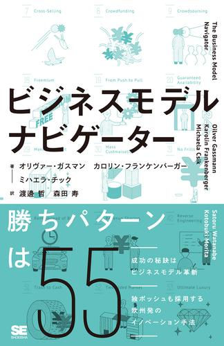 ビジネスモデル・ナビゲーター 解説書 日本語翻訳版