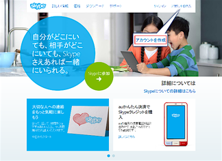 Skypeのホームページへアクセス