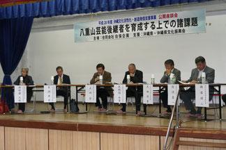 八重山芸能の後継者育成に関する公開座談会が行われた=25日午後、老人福祉センター