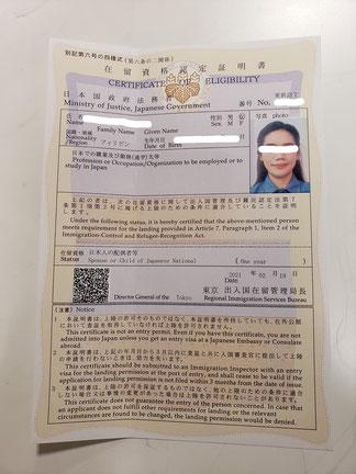フィリピン人妻の在留資格認定証明書(日本人配偶者等ビザ)