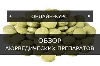 Аюрведические препараты для лечения
