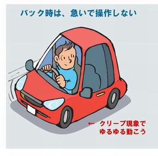 バック事故の危険