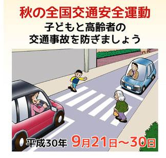 平成30年秋の全国交通安全運動