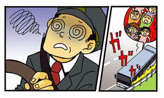 バス運転者が意識喪失