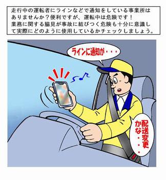 「ながら運転」の危険