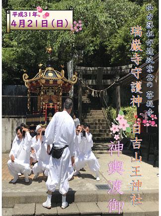 日吉山王神社春の例大祭神輿渡御:投稿@橙龍會さん