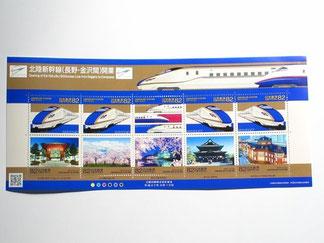 記念切手(北陸新幹線開通)