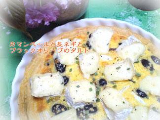 Camembert tarte カマンベールと長ネギとブラックオリーブのタルト