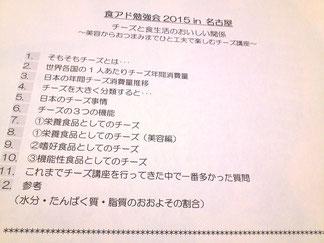 食アド勉強会2015 in 名古屋レジュメ