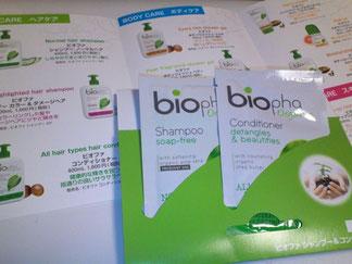biophaのシャンプー試供品