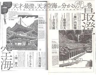 ※原田の提供作品2点。月刊スピリッツ7月号「天才・最澄と天才・空海がわかる虎の巻」より。クリック拡大してご覧ください。