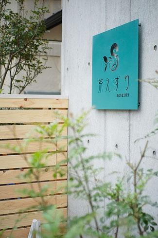 「茶えずり」  店舗看板を庭より眺める