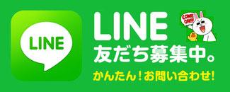 エルソナ LINE
