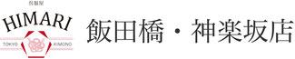 【着物レンタルひまり 飯田橋・神楽坂店】