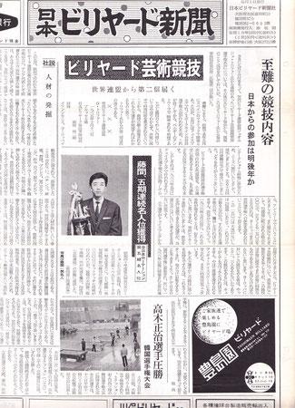 第7号の一面。中央の「藤間(一男氏)、五期連続名人位獲得」や右下の豊島園ビリヤードの広告にも目が行く