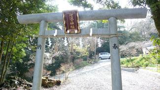 事任八幡宮奥之院・阿波々神社さま         「社号額」 (まほろば基金と折半 ¥100,000)