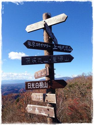 鳴神山から360°の展望が素晴らしい