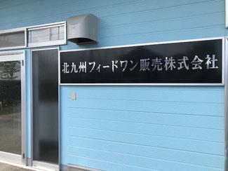 長崎支店所在地