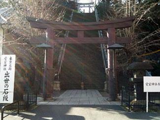 愛宕神社 出世の石段 鳥居