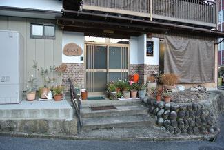 中津川市坂下の早川鍼灸院ひとときの入り口外観です。