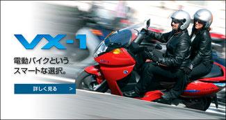 アディバ 電動バイク VX-1