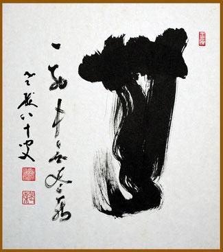無一物中無尽蔵・老梅八十叟(丹羽廉芳)(東川寺所蔵)