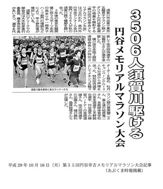 H29.10.16円谷マラソン大会記事(阿武隈時報掲載)
