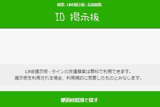 LINEのID交換掲示板