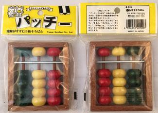"""Dos ejemplares de ábaco japonés """"soroban"""" posterior a la II Guerra Mundial, 3 columnas, año 2001, en su envoltorio, 7x9 cm"""