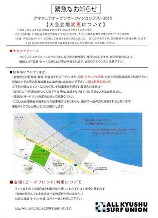 詳細はオール九州サーフユニオンサイトでご確認ください。