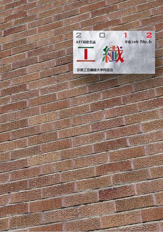 2012 KIT同窓会会誌 No.6