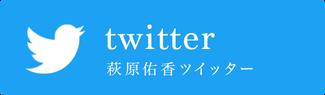萩原佑香twitter