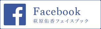 萩原佑香Facebook